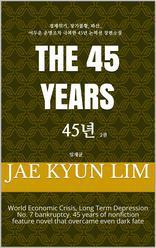 45년 (2권)