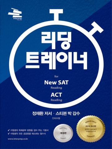[개정판] 리딩 트레이너 for New SAT 리딩 & ACT 리딩